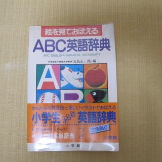 絵を見ておぼえる ABC英語辞典