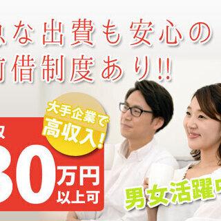 8月から働ける!会津最高時給1300円!月収37万円以上の実績!...