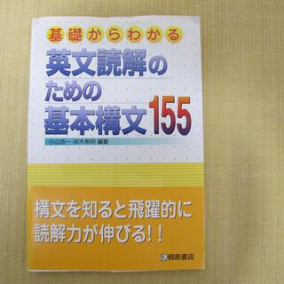 英文読解のための基本構文155