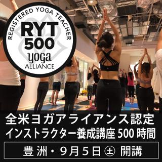 【2020年9月開講・豊洲・土曜コース】RYT500全米ヨガアラ...