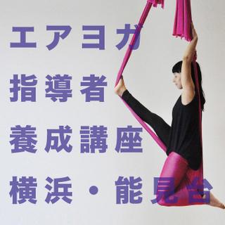 京急・能見台駅徒歩1分のヨガスタジオで取得するエアリアルヨガ 指...
