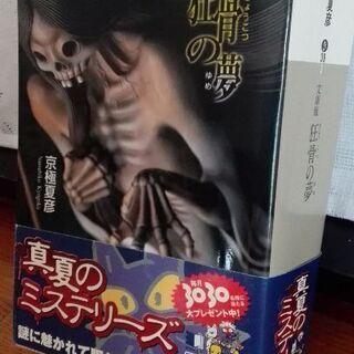 京極夏彦 「狂骨の夢」真夏のミステリーシリーズ