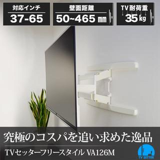 TV壁掛け器具 VA126 Mサイズ