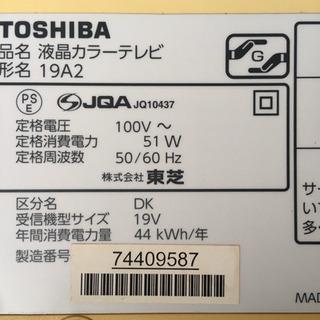 完動TOSHIBA19インチテレビ 中古 - 横浜市