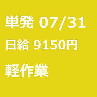 【急募】 07月31日/単発/日払い/市川市:【急募】未経験歓迎...