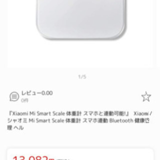 Xiaomi 体重計 体組成計