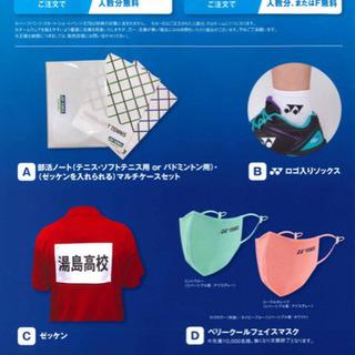ユニフォームキャンペーンにマスク特典追加