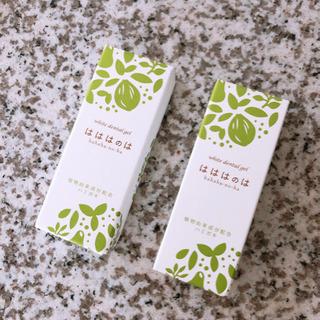 【新品】ホワイトニング歯磨き粉(1ヶ月分)
