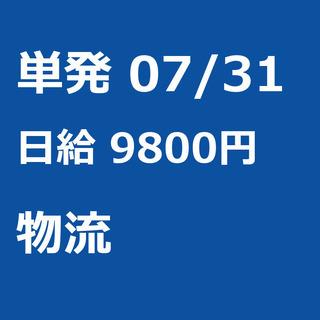【急募】 07月31日/単発/日払い/横浜市: 【急募】未経験歓...