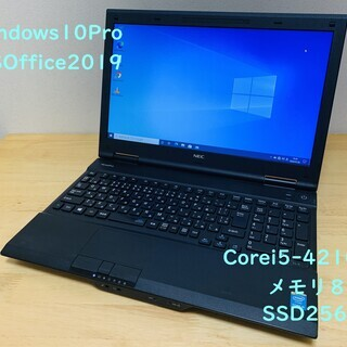 この価格ではなかなかありません!高速SSD搭載 第四世代Corei5NEC VK26TL-K 第四世代Corei5/8G/SSD256GB MicorosoftOffice付きの画像