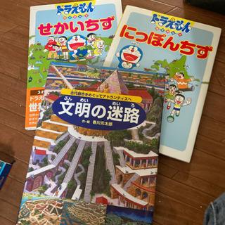 ドラえもん 世界地図 日本地図 +文明の迷路