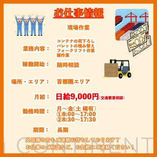 倉庫のお仕事! 日当9千円〜! 未経験 外国籍 大歓迎!