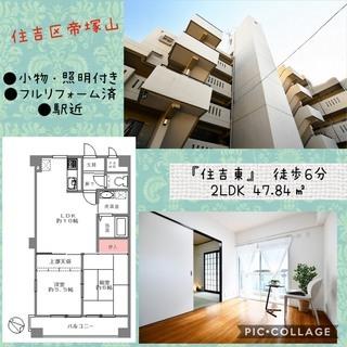 大阪住吉区の帝塚山付近に月2.7万で住めるってほんまでっか?