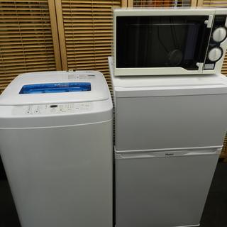 【配送・設置無料】冷蔵庫 洗濯機 レンジ3点セット②