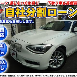 【自社ローン】BMW 1シリーズ ★人気のホワイト!!