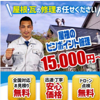 鹿児島で台風被害無料でリフォーム出来て手元にお金残せます✨