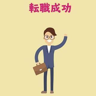 求職者を紹介して○○円🌠👏
