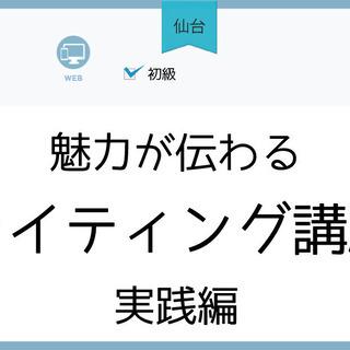 8/20(木)19:00【仙台】魅力が伝わるライティング講座/実践編