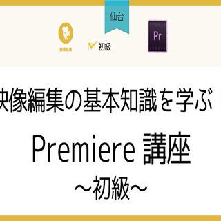 8/27(木)19:00【仙台】はじめてのAfterEffects講座