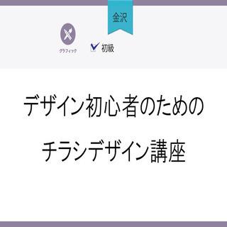 8/6(木)19:00【金沢】デザイン初心者のためのチラシデザイン講座
