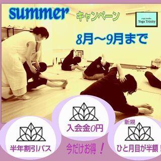 summerキャンペーンのお知らせ🌈✨