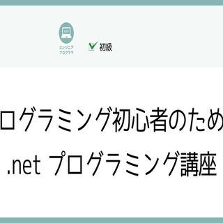 8/21(金)19:00【金沢】プログラミング初心者のための.n...