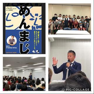 『メンタルマネジメント』セミナー