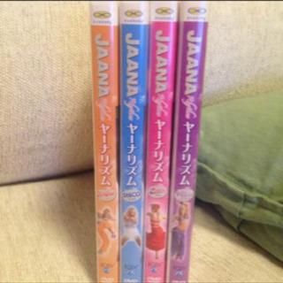 ヤーナリズム DVD ダイエット