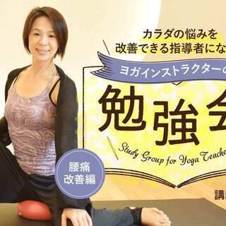 【11/7】【オンライン】miwa「ヨガインストラクターのための...