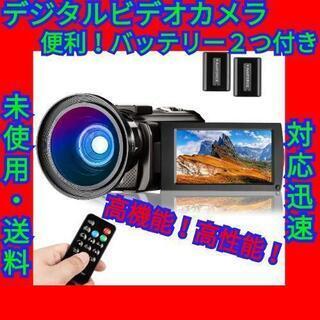 最終セール☆デジタルビデオカメラ HD1080P 超広角レンズ搭...