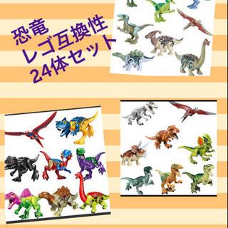 恐竜 24体セット