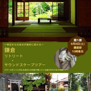 鎌倉リトリート✖️サウンドスケープ