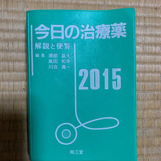 今日の治療薬 2015年度版
