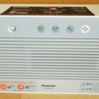 ☆パナソニック Panasonic DS-FTS1200 コンパ...