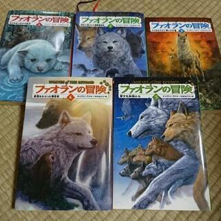 小説「ファオランの冒険」中学生の夏休みの読書感想文にいかがですか?