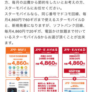 格安SIM紹介 スマホ代・携帯代を安くしませんか?