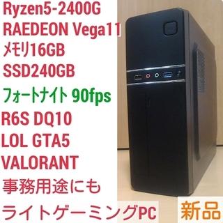 新品ライトゲーミングPC Ryzen 2400G メモリ16G ...
