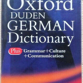 あげます!英独辞典
