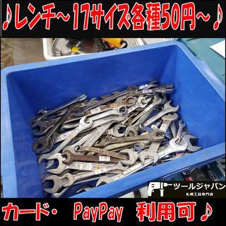 手工具各種♪スパナレンチ メガネレンチ ~17サイズ 20円~ご...