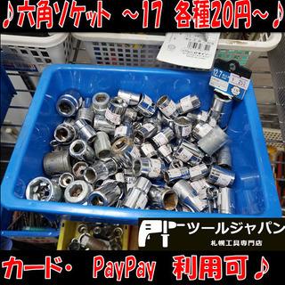 20円~!各種工具類 六角ソケット ~17サイズ ハンド工具 動...