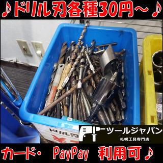 30円~!各種工具類 ドリル用 ドリル刃 工具 動作確認済み カ...
