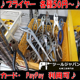 50円~!各種工具類 プライヤ―各種 ハンド工具 動作確認済み ...