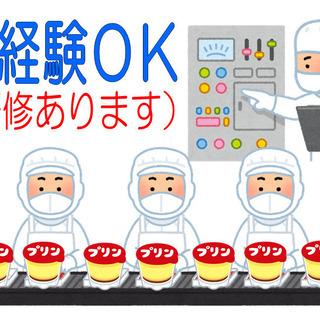 乳製品製造スタッフ(4D068)【力作業で暑い職場でのお仕事】