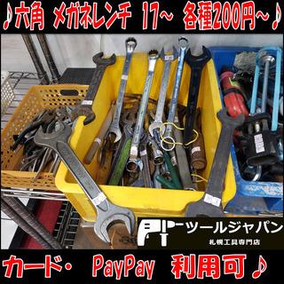 250円~!各種工具類 六角 メガネレンチ 17サイズ~ 工具 ...