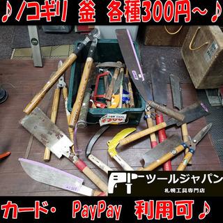300円~!各種工具類 ノコギリ 大型ノコギリ 釜など工具 動作...