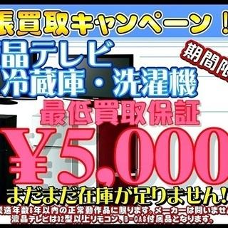 8月 出張買取キャンペーン!!!!!
