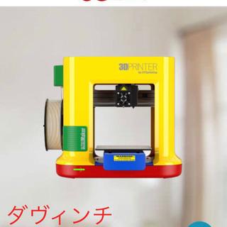 ダヴィンチ miniMaker (3Dプリンター)