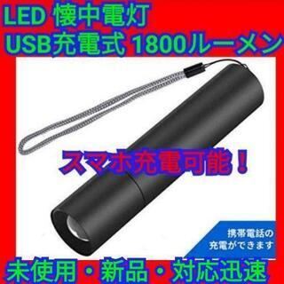 LED 懐中電灯 スマホの充電可能 超高輝度 USB充電式 18...