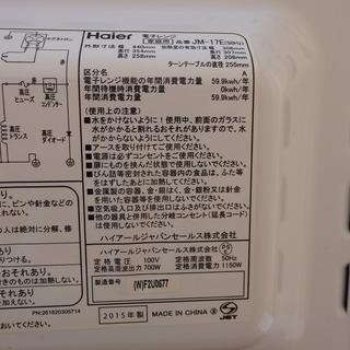 【配送設置無料エリア拡大】★新生活応援・3点セットで通常よりお得!★ 冷蔵庫:アクア2014年製 / 洗濯機:ハイセンス2018年製 / 電子レンジ:ツインバード2014年製  - 売ります・あげます
