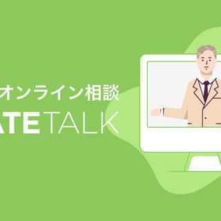 不動産のオンライン相談 ESTATE TALK